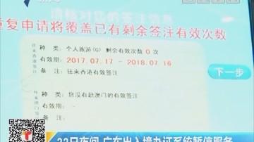 22日夜间 广东出入境办证系统暂停服务