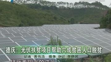 德庆:光伏扶贫项目帮助六成贫困人口脱贫