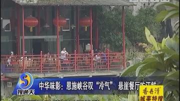"""中华味影:恩施峡谷叹""""冷气"""" 悬崖餐厅吃江鲜"""