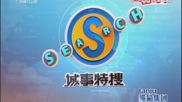 """[2018-06-17]城事特搜:""""特搜""""16岁庆生 粉丝热追送蛋糕"""