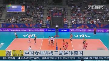 中国女排连扳三局逆转德国