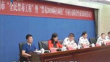 深圳:28宗毒品案件今天公开宣判