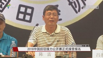 2018中国田径接力公开赛正式接受报名