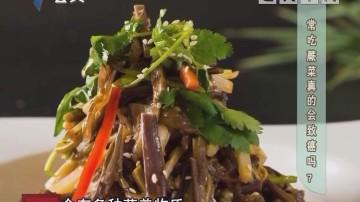 常吃蕨菜真的会致癌吗?