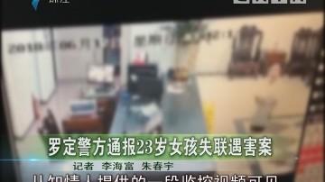 罗定警方通报23岁女孩失联遇害案