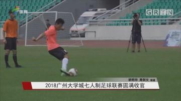 2018广州大学城七人制足球联赛圆满收官