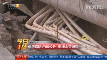 中山坦洲:楼房塌陷近60公分 电线水管裸露