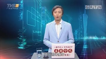 "[HD][2018-06-26]马后炮:幼儿园推出""劝退七条""底气何在?"