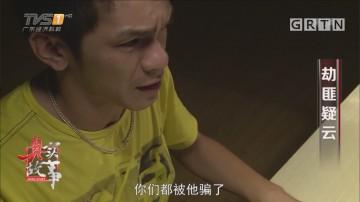 [HD][2018-06-19]真实故事:劫匪疑云