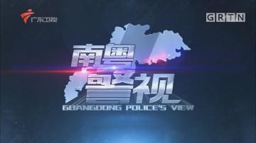 [HD][2018-06-03]南粤警视:14小时的解救