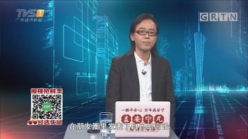 "[HD][2018-06-13]马后炮:出国旅游花62万打""抗癌针""人们为何屡屡被骗"