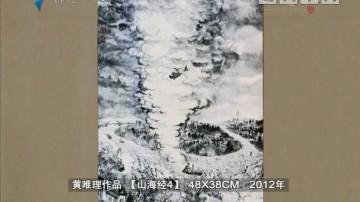 [2018-06-18]文化珠江:水流花开
