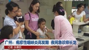 广州:疱疹性咽峡炎高发期 夜间急诊排长龙