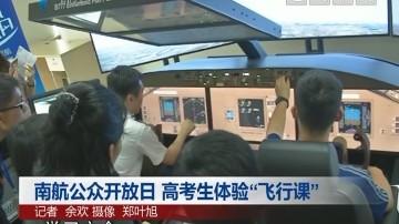 """南航公众开放日 高考生体验""""飞行课"""""""
