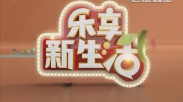 [2018-06-02]乐享新生活:水果应该怎么吃