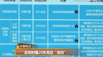 """深圳时隔20年再启""""房改"""""""