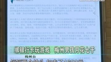 绑银行卡玩游戏 梅州男孩月花七千