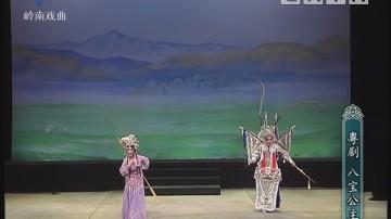 [2018-06-29]剧场连线:八宝公主(上)
