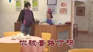 [2018-06-23]外来媳妇本地郎:你被套路了吗(上)