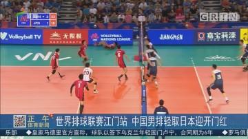 世界排球联赛江门站 中国男排轻取日本迎开门红