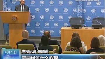 美国宣布退出联合国人权理事会:美退出人权理事会的做法无先例