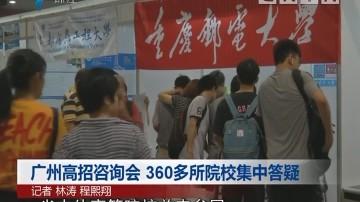 广州高招咨询会 360多所院校集中答疑