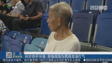 88岁铁杆球迷 亲临现场为男排加油打气