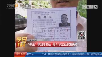 """四川成都:""""考王""""拿到准考证 第22次出征参加高考"""