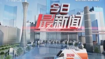 [2018-06-05]今日最新闻:关注天气:本年4号台风预计明日登陆广东 高考期间有大到暴雨