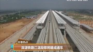 深湛铁路江湛段即将建成通车