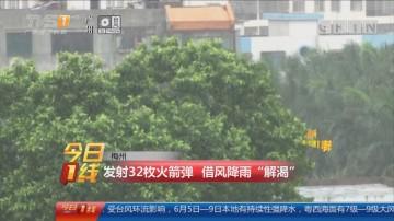 """梅州:发射32枚火箭弹 借风降雨""""解渴"""""""