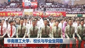 华南理工大学:校长与毕业生同歌