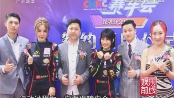 中澳赛车会启动深圳分会签约艺人打造明星车队