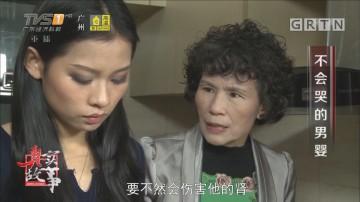 [HD][2018-06-28]真实故事:不会哭的男婴