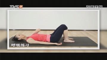 [2018-06-21]五分钟热度:呼吸练习