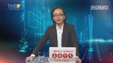 "[HD][2018-06-14]马后炮:流量""不限量套餐""耍心眼 三大运营商病得不轻!"