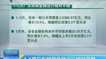 1-5月广东经济运行总体平稳 工业生产增速波动