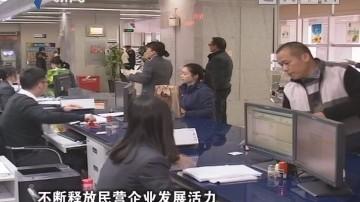 [2018-06-10]政协委员:共创广东民营经济发展新时代