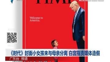 《时代》封面小女孩未与母亲分离 白宫指责媒体造假