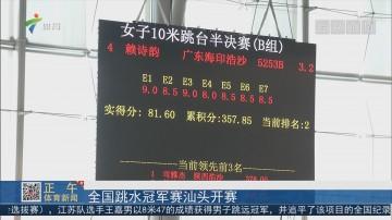 全国跳水冠军赛汕头开赛