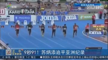 苏炳添9秒91追平百米亚洲纪录