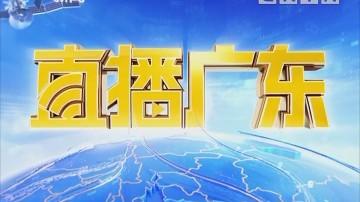 [2018-06-22]直播广东:最高法:明确基本解决执行难四个核心目标