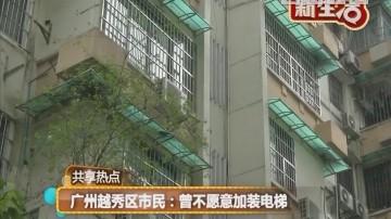 广州越秀区市民:曾不愿意加装电梯
