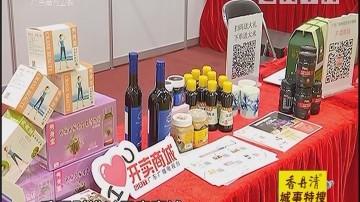 搜通天:广东广播电视台电商联盟闪耀国际食品展