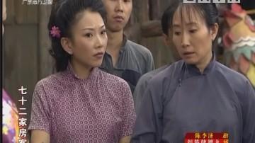 [2018-06-28]七十二家房客:民以粮为天(下)