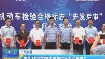 """广州交警:率先试行车辆年审标志""""先发后审"""""""