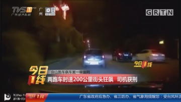 台山跑车飙车案一审宣判:两跑车时速200公里街头狂飙 司机获刑