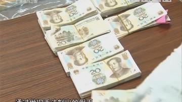 深圳:警方破获小面额假币案 涉案20万元