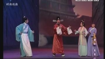 [2018-06-15]剧场连线:青青公主