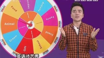 [2018-06-02]小桂英语